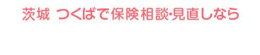 茨城で医療・がん保険の相談なら つくば医療・がん保険.com